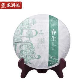 2014年春茶原料口感鲜爽  经久耐泡 春生生茶饼 龙润茶云南普洱  357g