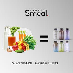 预售10月15日发货【减脂+清体+营养】一瓶搞定丨Smeal营养师级减肥餐 来自新西兰的减脂科技 不饿肚子轻松瘦