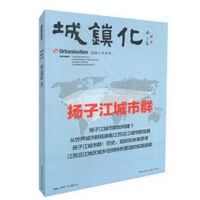 城镇化——扬子江城市群