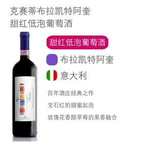 克赛蒂布拉凯托阿奎甜红葡萄酒 Brachetto d'Acqui Theo DOCG