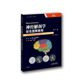 神经解剖学彩色图解教程 天津科技翻译出版社