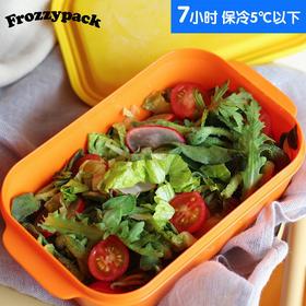 【Frozzypack制冷保鲜盒】移动小冰箱| 夏日高温保冷7小时| 可制冷可微波炉| 上班及户外必备神器