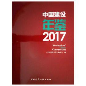 中国建设年鉴2017