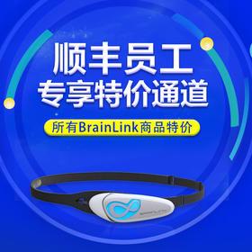 【顺丰员工专享】BrainLink Lite 2.0智能头箍(大众版)