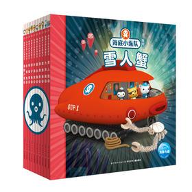 海豚传媒 海底小纵队探险记的书第三辑拼音故事书套装全10册 少儿童文学图画书小学生课外阅读书籍彩图注音版3-6-8-9岁