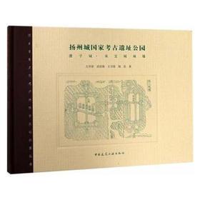 扬州城国家考古遗址公园——唐子城·宋宝城城墙