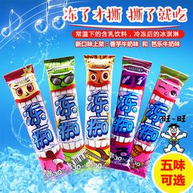 B / 旺旺集团推荐夏日新品---旺旺冻痴冷饮冰淇淋