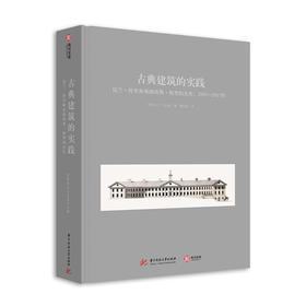 古典建筑的实践:昆兰·特里和弗朗西斯·特里的杰作,2005—2015年