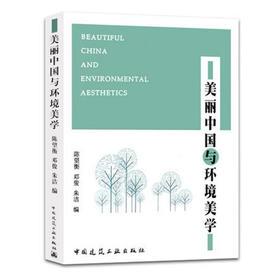 美丽中国与环境美学