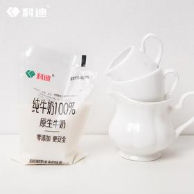 单箱 科迪网红透明袋装小白奶180ml*12袋 包邮