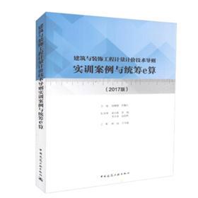 建筑与装饰工程计量计价技术导则实训案例与统筹e算(2017版)