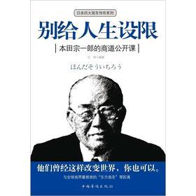 别给人生设限:本田宗一郎的商道公开课