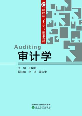 """财政部""""十三五""""规划教材——审计学"""