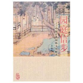 园庭信步——中国古典园林文化解读