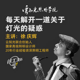 王牌讲师徐庆辉主讲,视频教程《徐工365问》