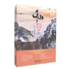 千山旅游摄影指南