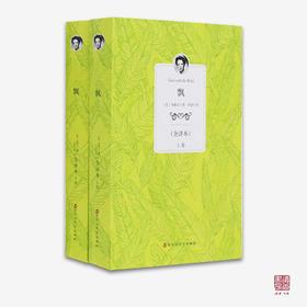 《飘》上下卷(全译本)米切尔  美国文学的畅销神话