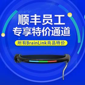 【顺风员工专享】Brainlink专业版脑电波意念力控制头箍专注力训练高科技智能产品