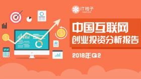 2018上半年中国互联网创业投资盘点