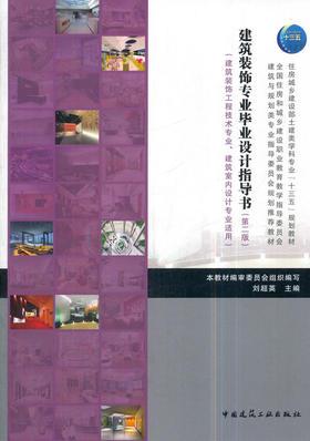 建筑装饰专业毕业设计指导书(第二版)