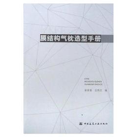 ETFE膜结构气枕选型手册
