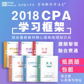 BT学院2018年CPA知识框架(包邮纸质版)【即将涨价】