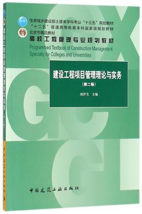 建设工程项目管理理论与实务(第二版)