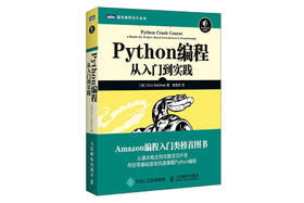 《Python编程:从入门到实践》