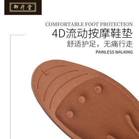 【御疗堂4D流动按摩鞋垫】抗汗渍、抗霉菌、抗磨、高弹力,矫正腿型,3分钟双脚恢复干爽!