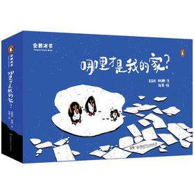 【会融化的感温变色书】企鹅冰书 哪里才是我的家?3-6岁幼儿启蒙认知创意有趣绘本