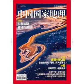 《中国国家地理》201807 亲历中印口岸 东非盐湖