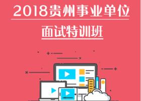 2018贵州事业单位面试特训班03班