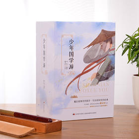 【首发】《少年国学游》函套装 丨曹文轩作序力荐,一套书读懂10部经典