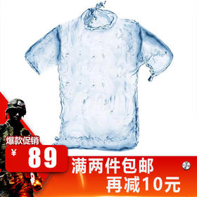 【紫外线变色】激爽致冷速干短袖T恤