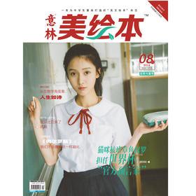 意林 绘英语 2018年8月 忽而今夏号 中英双语杂志 一刊变两本 质高价不变 本期封面大明星 王子璇