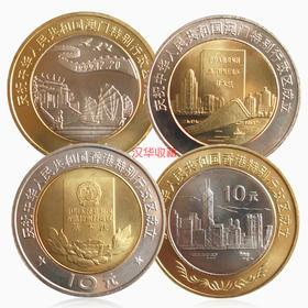 庆祝香港澳门回归纪念币 一套四枚