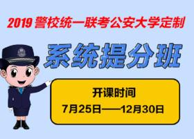 2019公安院校联考公安大学定制班02期(其他警校学生也可报名)原价1580,秒杀价1280
