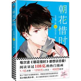 《朝花惜时2》未公开番外+赠惊喜双人礼服海报!画面精修超赞!