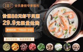 会员暑假专享福利:价值88元虾干贝粥29.9元限量抢购!