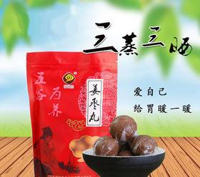 【农家土特产】纯手工三蒸三晒红枣姜枣丸(200g/袋)