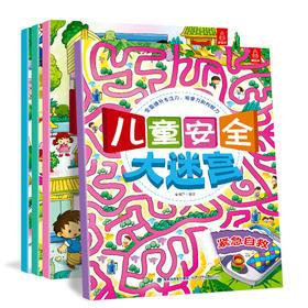 儿童安全大迷宫 全套4册 3-8岁适读