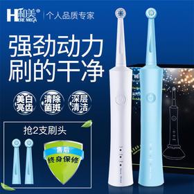 牙刷电动 成人充电式360度旋转深爱懒人白电动牙刷正品软毛实惠装R02