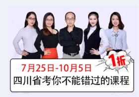 2018下半年四川省考系统提分班05期(加赠42次申论单题批改)【22号12点本期下线,不支持修改收货信息】