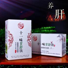 茶疗鼻祖,古方养肝:十一味甘舒饮,每次不到1元钱,轻松护肝养肝