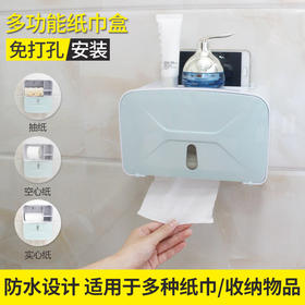 【免打孔安装、防水 下单送价值29元硅藻肥皂盒】佩尔诺卫生间多功能创意收纳盒