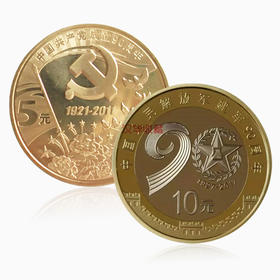 建党建军九十周年纪念币 一套两枚