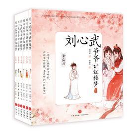 B/《刘心武爷爷讲红楼梦》,全6册,赠24张书签