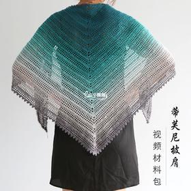 钩织蒂芙尼三角披肩编织材料包小辛娜娜编织大人披肩成人毛线外搭