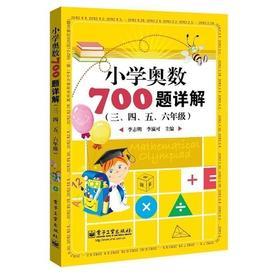 【正版包邮】小学奥数700题详解:三、四、五、六年级