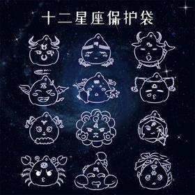 智伴 12星座保护袋 新款毛绒布袋(风系、火系、水系、土系)
